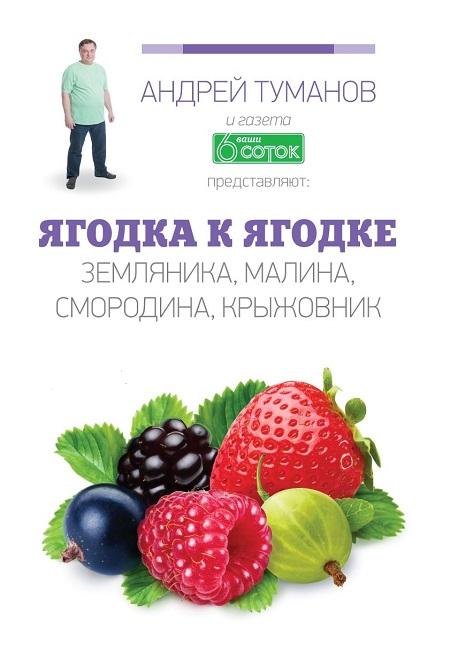 Андрей Туманов и газета «Ваши 6 соток» представляют книжный проект